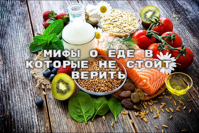 Мифы о еде в которые не стоит верить