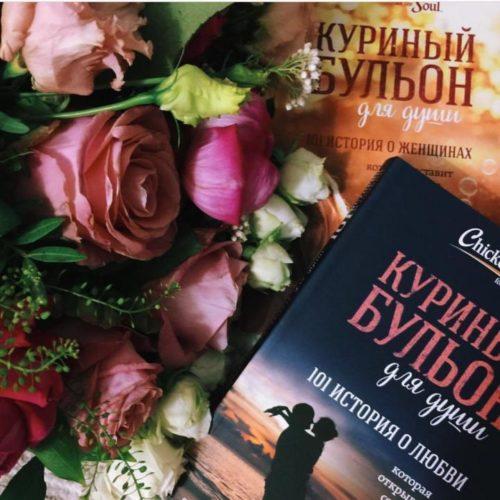 """книгу Дж. Кэнфилда и Марка В. Хансена """"Куриный бульон для души"""""""
