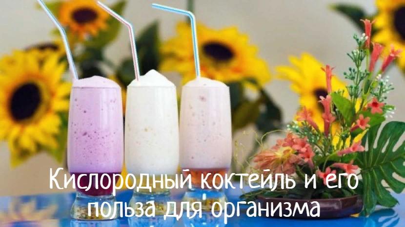 Кислородный коктейль и его польза для организма