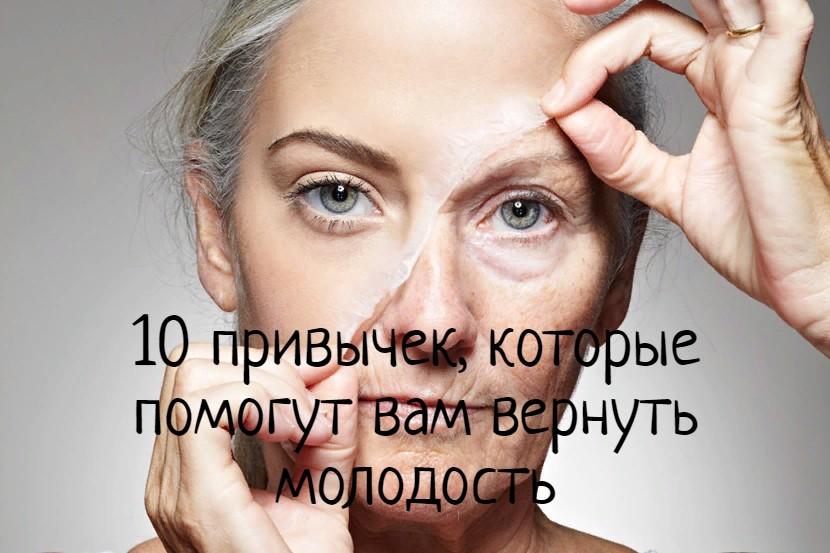 10 привычек, которые помогут вам вернуть молодость