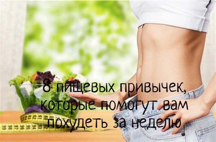 8 пищевых привычек, которые помогут вам похудеть за неделю