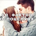 10 фактов о поцелуях
