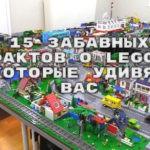 15 забавных фактов о LEGO, которые удивят вас