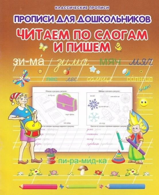 Классические прописи для дошкольников. Читаем по слогам и пишем