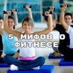 5 мифов о фитнесе