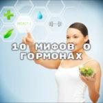 10 мифов о гормонах