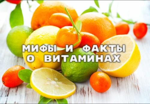 Мифы и факты о витаминах