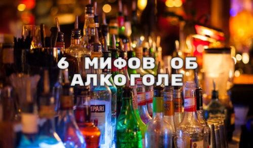 6 распространенных мифов об алкоголе