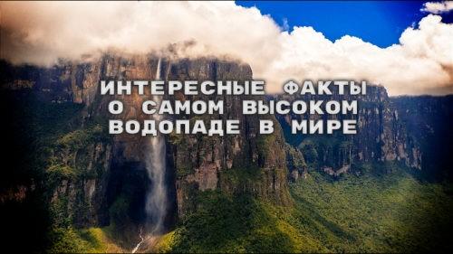 Интересные факты о самом высоком водопаде в мире