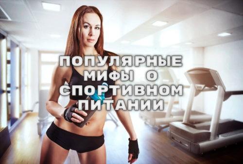 Популярные мифы о спортивном питании