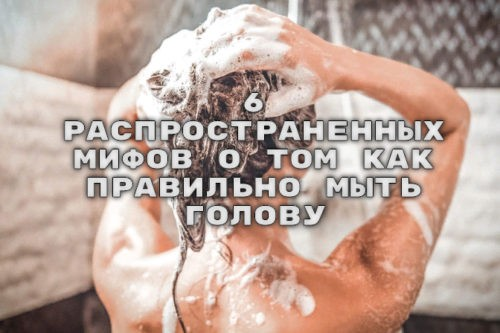 6 распространенных мифов о том как правильно мыть голову