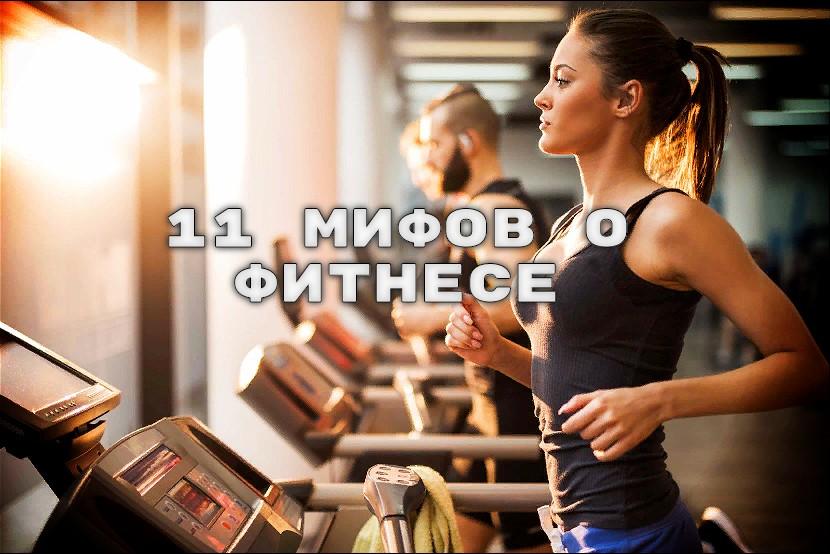 11 мифов о фитнесе