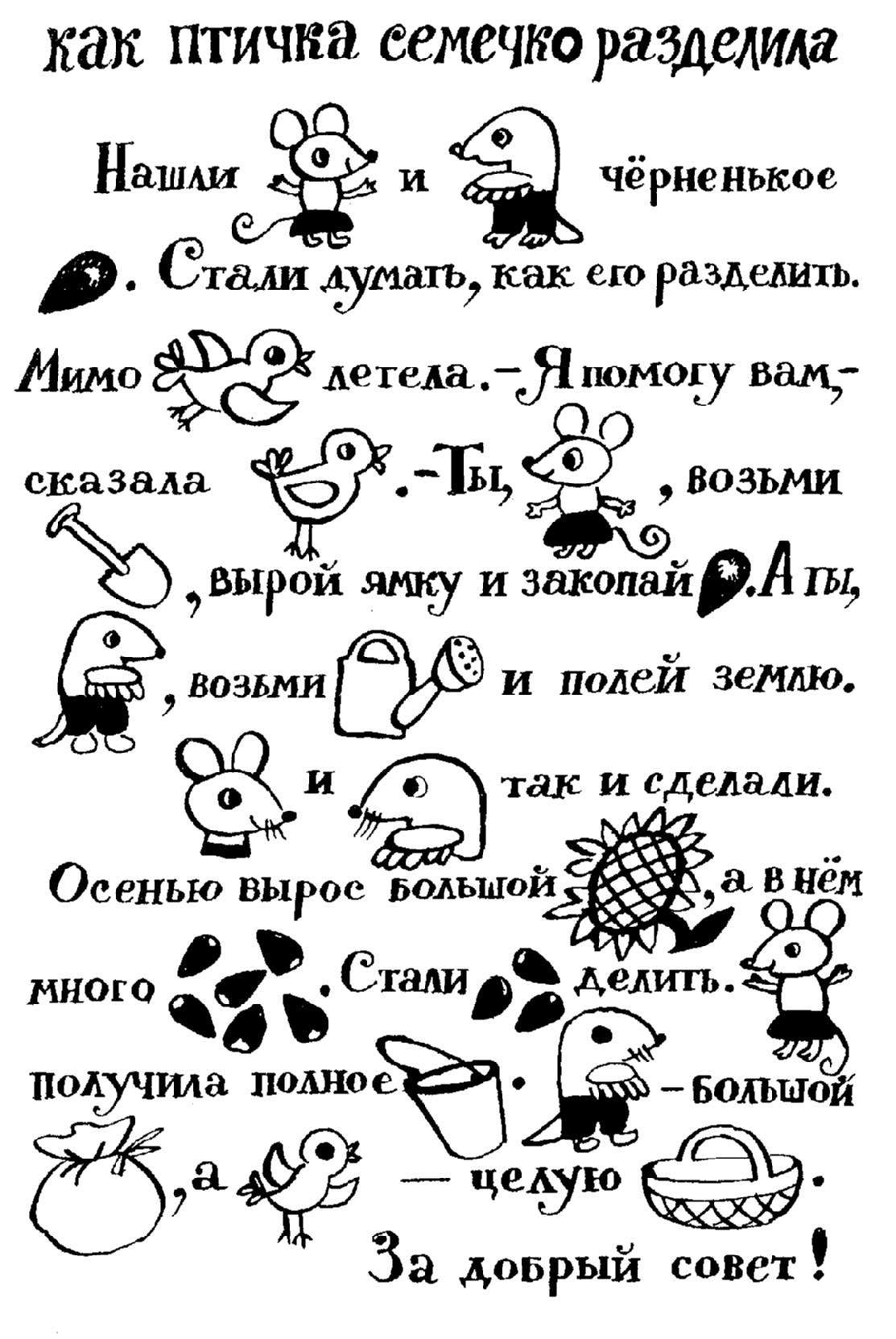 Рассказы с картинками