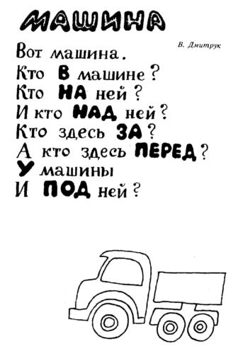 Рассказы по рисункам