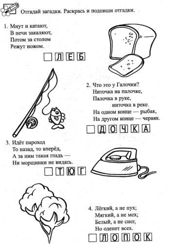Азбука с заданиями