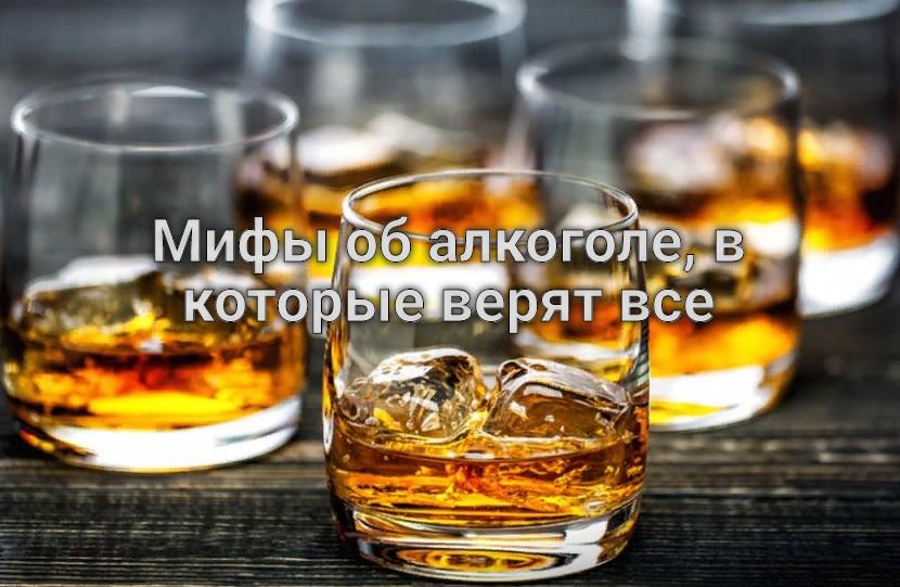 Мифы об алкоголе, в которые верят все