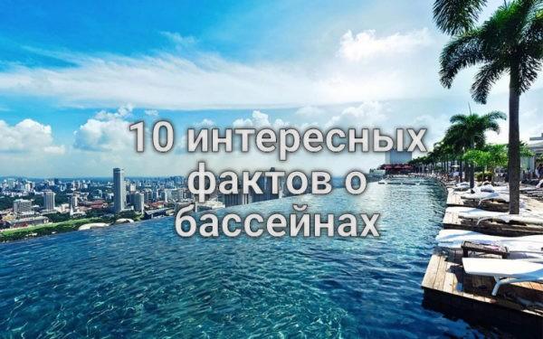 10 интересных фактов о бассейнах